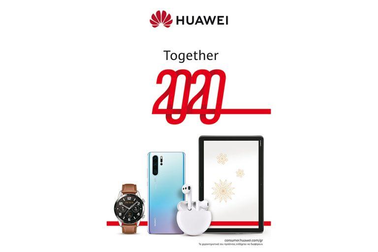 Χριστουγεννιάτικη προσφορά Huawei: 1 + 1 + 1 λόγοι για να χαρείτε τις γιορτές