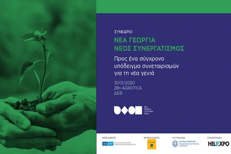 Διεθνές συνέδριο για τους συνεταιρισμούς από το πρόγραμμα «Νέα Γεωργία για τη Νέα Γενιά» στο πλαίσιο της 28ης Agrotica