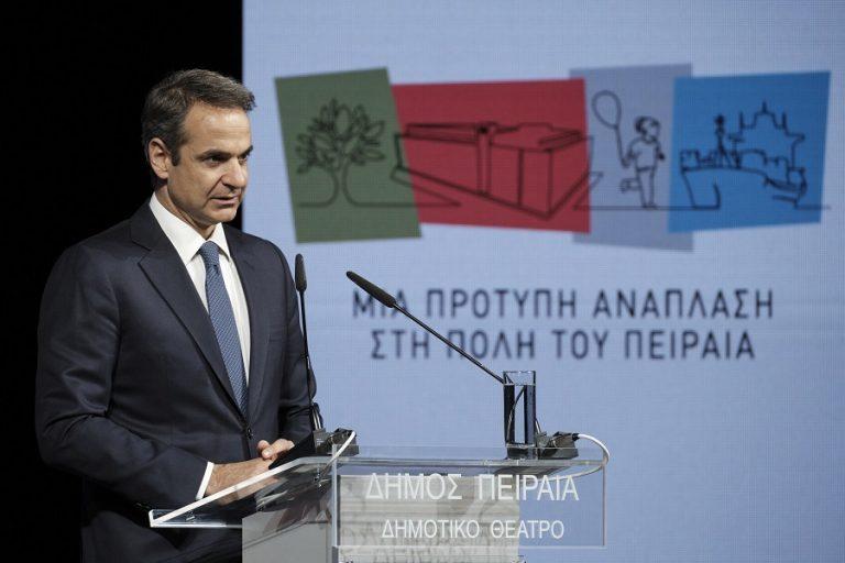 Μητσοτάκης: Η ανάπλαση του Αγ. Διονυσίου πρώτο βήμα για την αναμόρφωση του Πειραιά