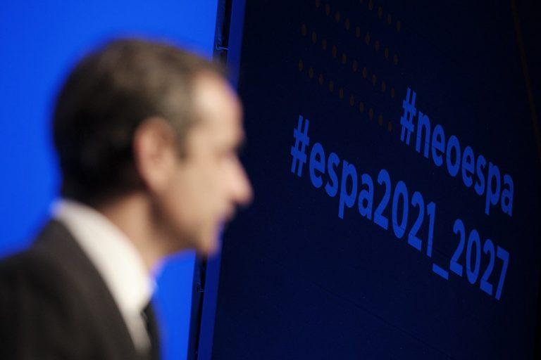 ΕΣΠΑ 2021- 2027: Οι βασικές στρατηγικές προτεραιότητες για την Ελλάδα