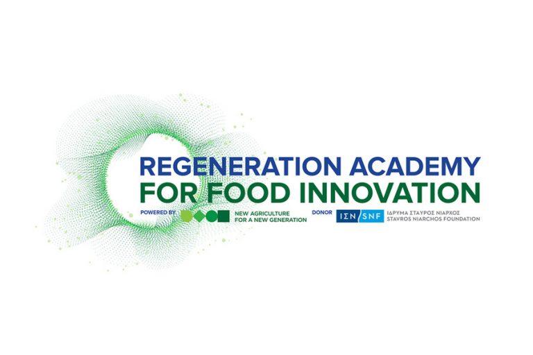 Άνοιξαν οι αιτήσεις για το ReGeneration Academy for Food Innovation