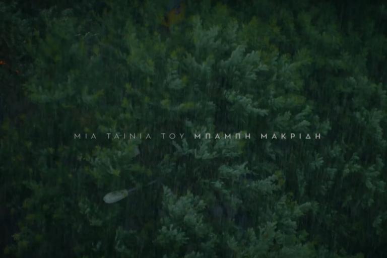Οι «Όρνιθες» του Μπ. Μακρίδη κάνουν παγκόσμια πρεμιέρα στο Διεθνές Φεστιβάλ Κινηματογράφου του Ρότερνταμ (Τρέιλερ)