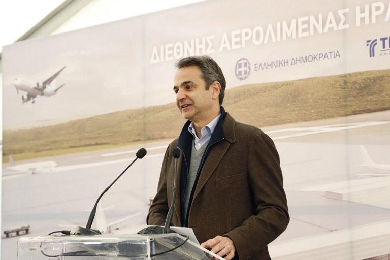 Μητσοτάκης από το Καστέλι: Το νέο αεροδρόμιο θα είναι το καλύτερο στην χώρα