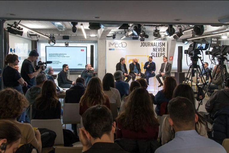 Ένας χρόνος iMEdD: 24 ώρες με επίκεντρο τη δημοσιογραφία