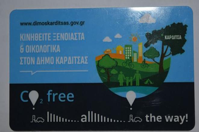 Σταθμό φόρτισης ηλεκτρικών αυτοκινήτων εγκατέστησε και λειτουργεί ο δήμος Καρδίτσας