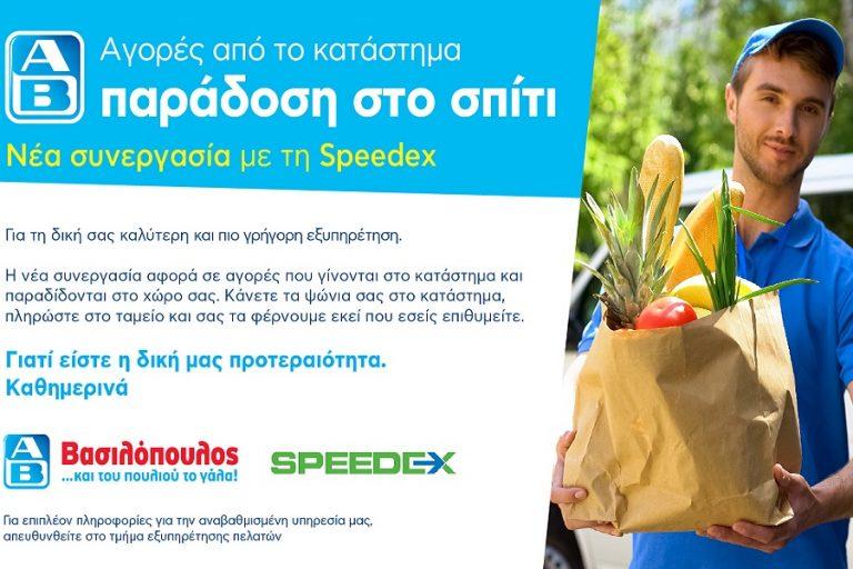 Ενισχυμένη η υπηρεσία για «παράδοση στο σπίτι» στα ΑΒ- Νέα συνεργασία με τη SPEEDEX
