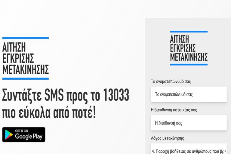 Φοιτητής στη Λάρισα δημιούργησε «έξυπνη» εφαρμογή για αποστολή μηνύματος στο 13033