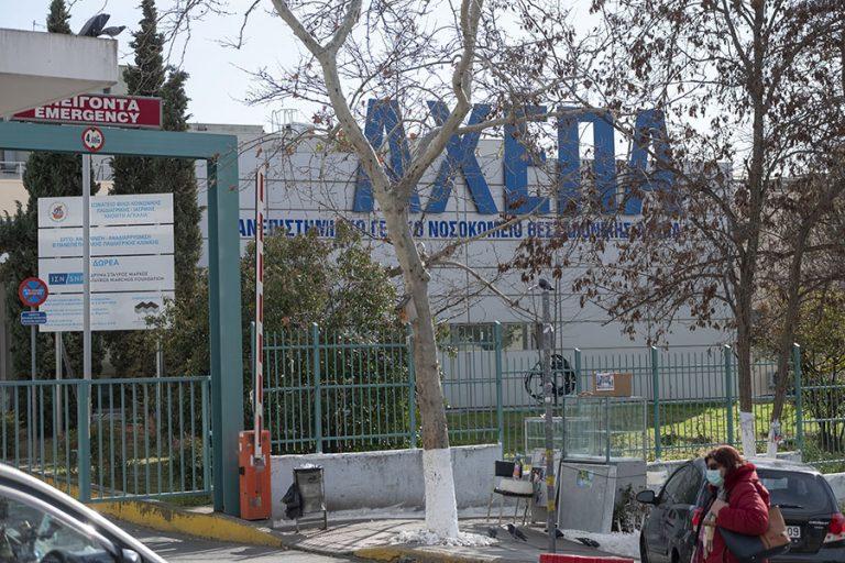 Κρούσματα κορωνοϊού στη Θεσσαλονίκη μετά από πάρτι φοιτήτριας