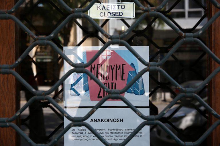 Ασθμαίνουν οι μικρομεσαίες επιχειρήσεις στην Ελλάδα και τον κόσμο