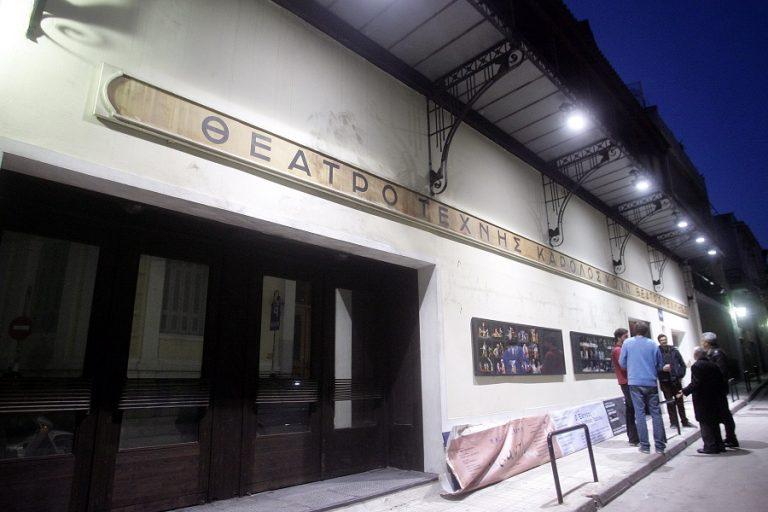 Διαδικτυακή παρακολούθηση των παραστάσεών του από το σπίτι προσφέρει το Θέατρο Τέχνης