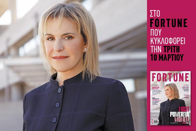 Most Powerful Women 2020: Η CEO της Uni-pharma & InterMed Ιουλία Τσέτη στο εξώφυλλο του νέου Fortune