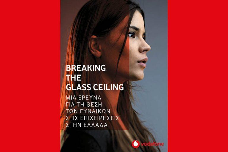 Μια έρευναγια τη θέση των γυναικώνστις ελληνικές επιχειρήσειςπου δεν έχουµε ξαναδεί