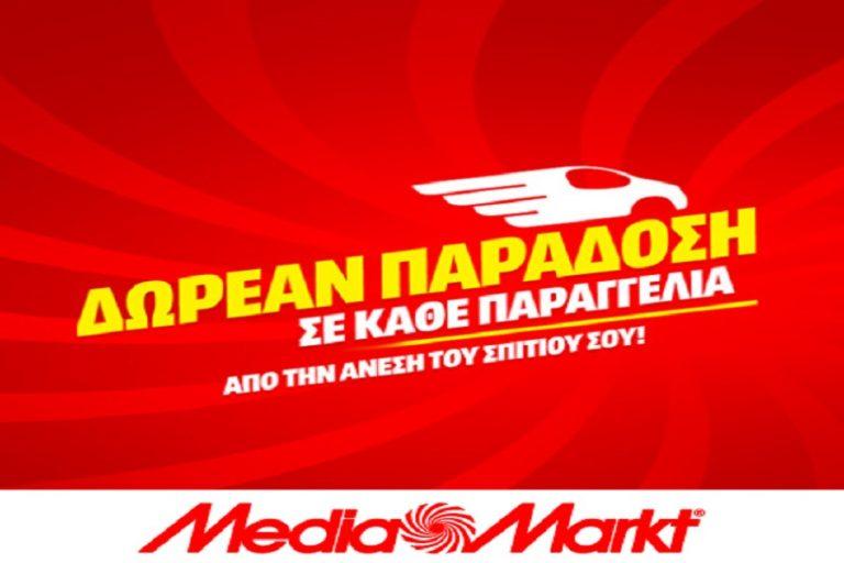 MediaMarkt: #μένουμε_σπίτι και η εταιρεία εξασφαλίζει άμεση παράδοση σε όλη την Ελλάδα