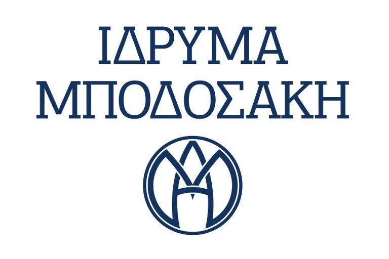Δωρεά του Ιδρύματος Μποδοσάκη για την απολύμανση του Δήμου Αθηναίων λόγω κορονοϊού