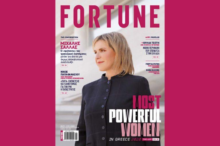 Tι περιλαμβάνει το νέο Fortune που κυκλοφορεί στα περίπτερα με τη λίστα Most Powerful Women in Business!