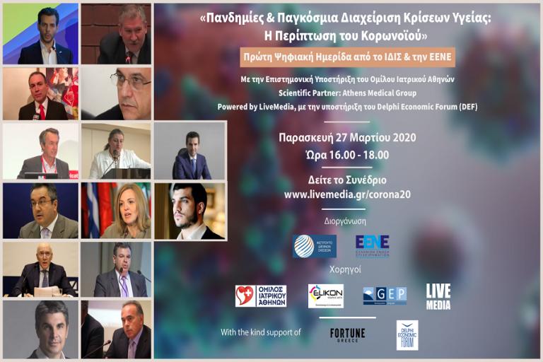 Στρατηγική Σύμπραξη της Ελληνικής Ένωσης Επιχειρηματιών με το LiveMedia