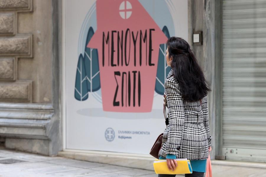 Η επόμενη μέρα στην Ελλάδα μετά το lockdown: Τα μαγαζιά που θα ...