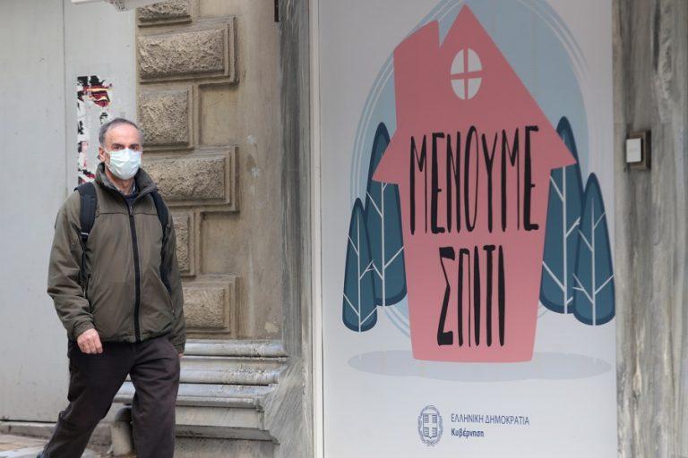 Guardian: Πώς η Ελλάδα «χτυπά» τον κορωνοϊό παρά τη δεκαετή κρίση χρέους