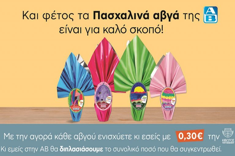 Η ΑΒ Βασιλόπουλος στηρίζει με τα Πασχαλινά Αβγά ΑΒ την Κιβωτό του Κόσμου