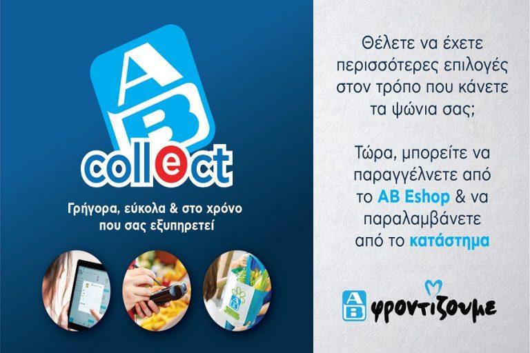 Νέα υπηρεσία AB Collect: Ψωνίζετε online και παραλαμβάνετε από κατάστημα ΑΒ