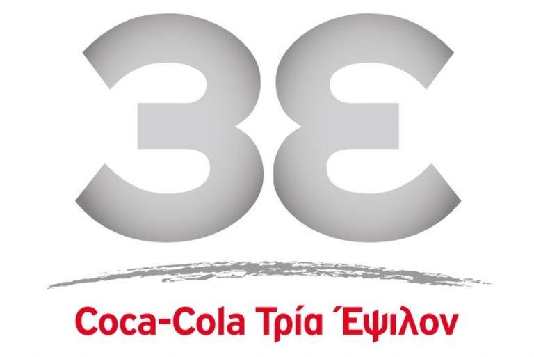 Coca-Cola Τρία Έψιλον και Coca-Cola Hellas στέκονται έμπρακτα δίπλα σε ιατρούς, νοσηλευτές και συμπολίτες μας