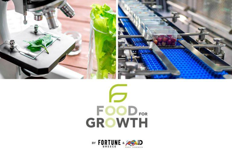 Food For Growth: Ο μεγάλος διαγωνισμός στον χώρο του τροφίμου ξεκίνησε!