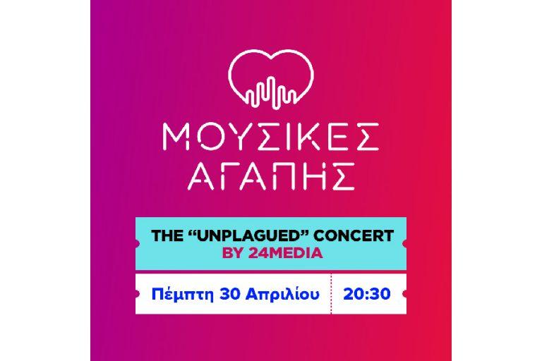"The ""Unplagued"" Concert: 16 αθλητικές προσωπικότητες. 16 καλλιτέχνες. Μια φωνή."