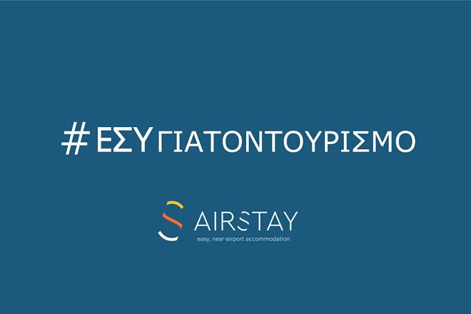 Ένα μήνυμα ελπίδας δίνει για την επόμενη μέρα του τουρισμού η Airstay μέσα από τη νέα της καμπάνια #ΕΣΥΓΙΑΤΟΝΤΟΥΡΙΣΜΟ