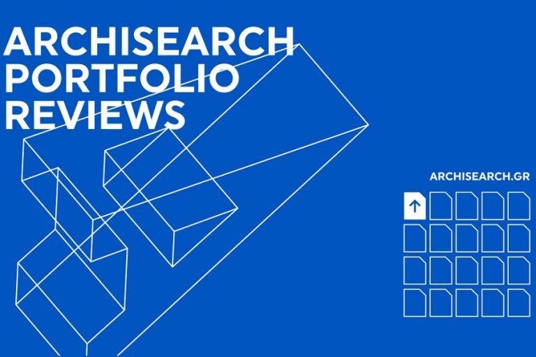Archisearch Portfolio Reviews: Μια πρωτοποριακή δράση ενίσχυσης και προβολής νέων αρχιτεκτόνων