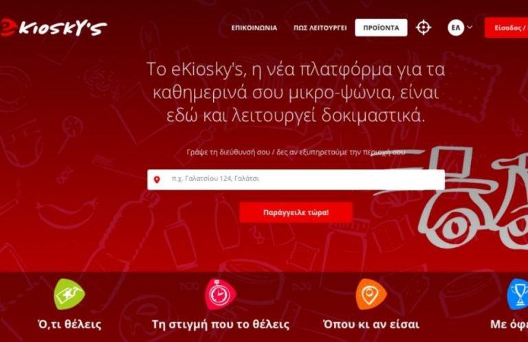 Γ. Μούχαλης για eΚiosky's: Ενισχύσαμε την ομάδα μας και προσαρμοστήκαμε γρήγορα στις νέες απαιτήσεις