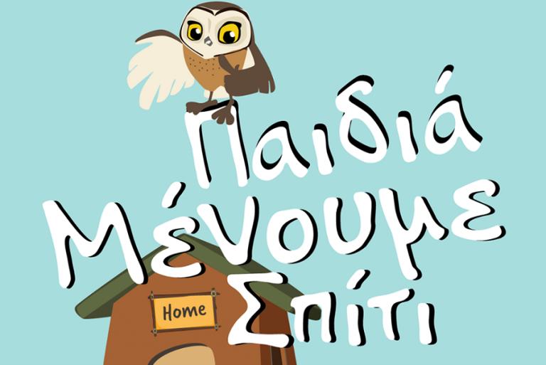 «Παιδιά, μένουμε σπίτι!»: Ένα blog για γονείς και παιδιά για δημιουργική απασχόληση εν μέσω κορωνοϊού