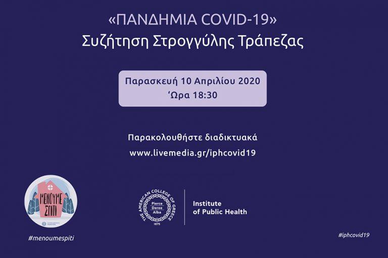 Ινστιτούτο Δημόσιας Υγείας: Online συζήτηση στρογγυλής τράπεζας για την πανδημία