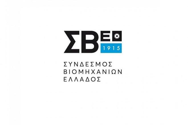 Οι προτάσεις του Συνδέσμου Βιομηχανιών Ελλάδος για την ανάκαμψη μεταποίησης και οικονομίας