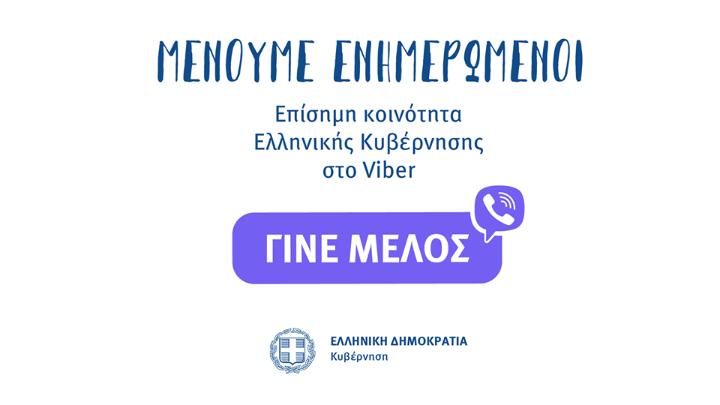 Tώρα μπορείς να επικοινωνήσεις με την ελληνική κυβέρνηση μέσω Viber