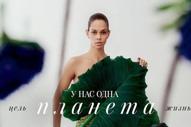 Η Vogue Russia τίμησε τη φύση και τον πλανήτη μας με ένα ξεχωριστό εξώφυλλο