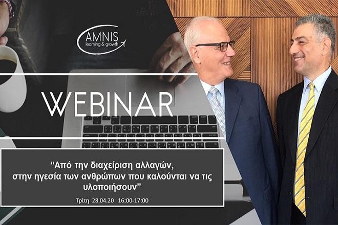 «Από την διαχείριση αλλαγών, στην ηγεσία των ανθρώπων που καλούνται να τις υλοποιήσουν»: Το 1ο Webinar της AMNIS Learning & Growth