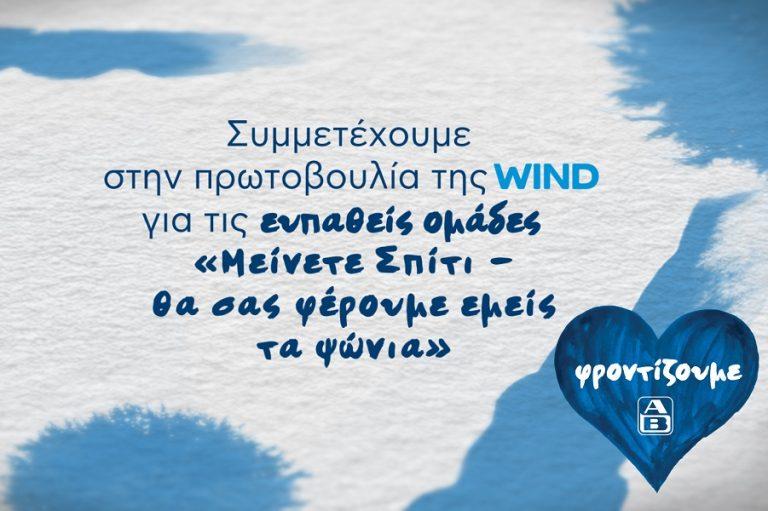 Wind-ΑΒ Βασιλόπουλος: «Ψώνια στο σπίτι» για ευπαθείς ομάδες σε επτά δήμους