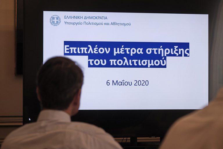 Ανακοινώνονται εξειδικευμένα μέτρα για της ενίσχυση των εργαζόμενων στον χώρο του Πολιτισμού