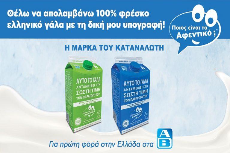 Στα ράφια του ΑΒ Βασιλόπουλος το γάλα «Ποιος είναι το Αφεντικό; – Η Μάρκα του Καταναλωτή»