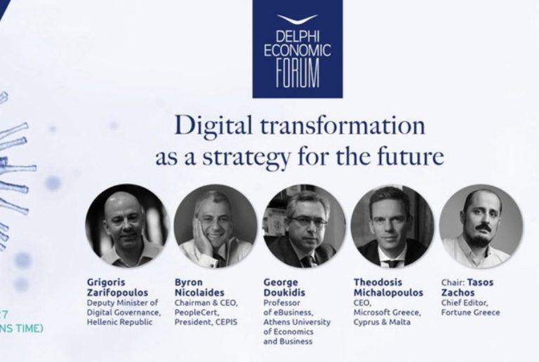 Δείτε ζωντανά: Ο ψηφιακός μετασχηματισμός, η Ελλάδα και το μέλλον
