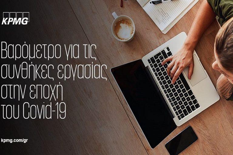 KPMG: Βαρόμετρο για συνθήκες εργασίας στην εποχή COVID-19- Δεύτερος κύκλος