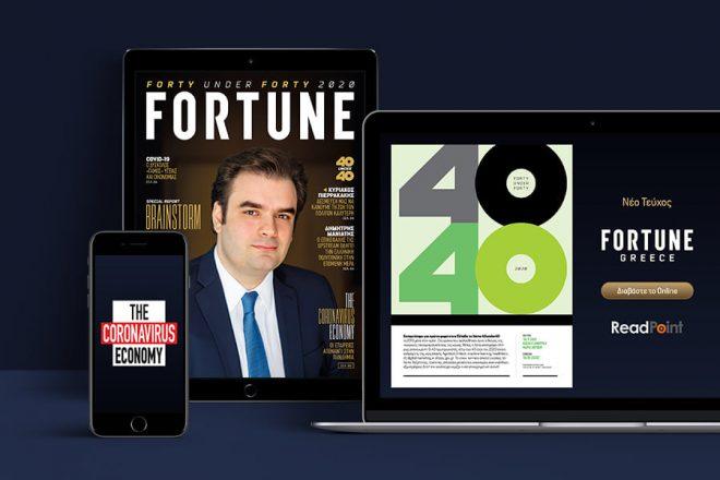 Το νέο τεύχος του Fortune κυκλοφόρησε! Από σήμερα και σε digital version για PC, Tablets και Smartphones, μέσω της πλατφόρμας του Readpoint