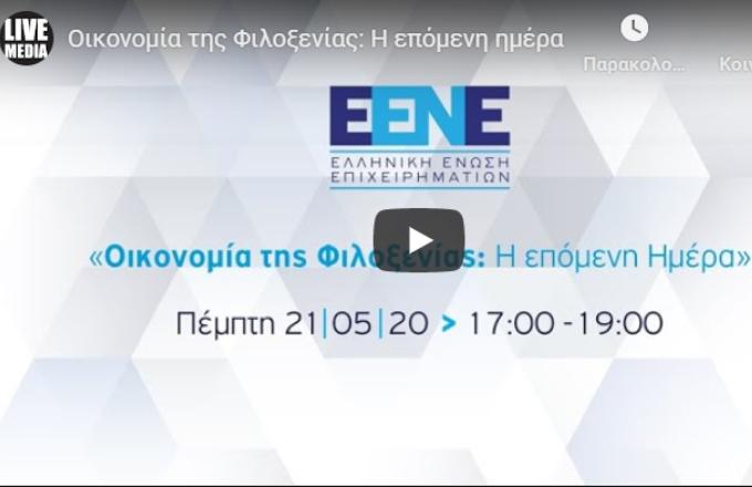 Δείτε Live: H Πρωτοβουλία της Ελληνικής Ένωσης Επιχειρηματιών για την επανεκκίνηση του Τουρισμού
