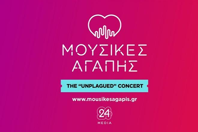 Μουσικές Αγάπης «The Unplagued Concert»: Η αξέχαστη βραδιά της 24MEDIA όπου ο αθλητισμός και η μουσική έγιναν ένα