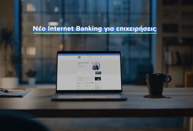 Εθνική Τράπεζα: Απαντάει στο παρόν με λύσεις από το μέλλον