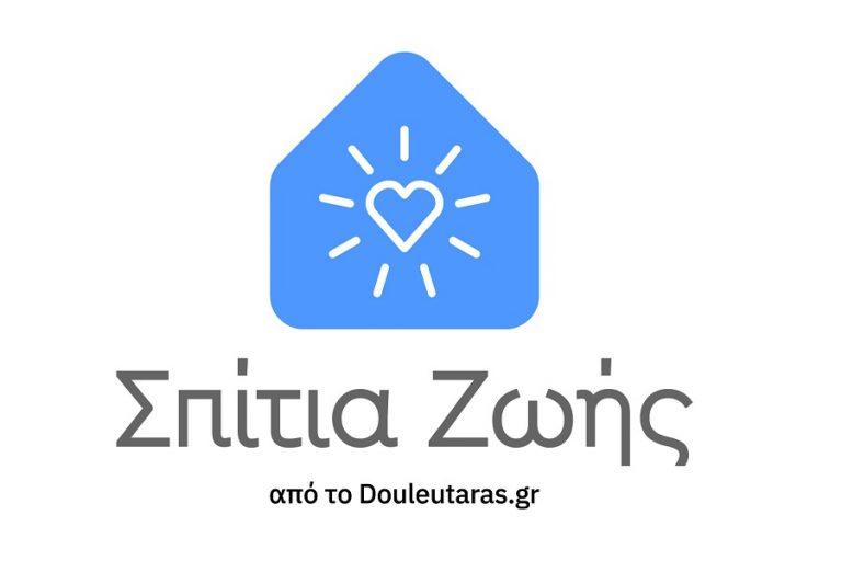 Υποστήριξη του Γηροκομείου Αθηνών από το πρόγραμμα «Σπίτια Ζωής» του Douleutaras.gr