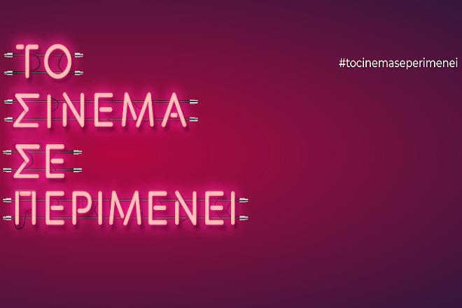 Από τη Δευτέρα 1η Ιουνίου… «Το σινεμά σε περιμένει»
