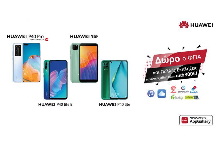 Δώρο ο ΦΠΑ σε πακέτο νέων smartphones της HUAWEI