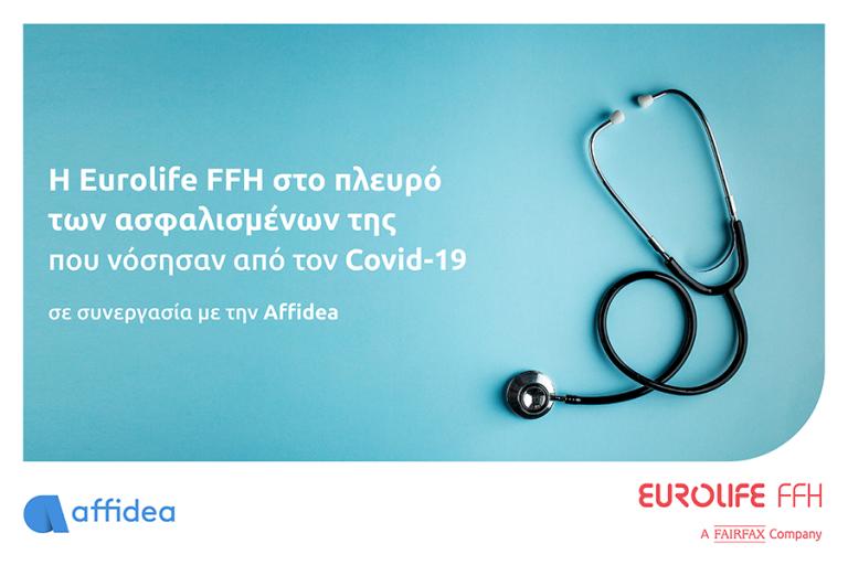 Η Eurolife FFH στο πλευρό των ασφαλισμένων της που νόσησαν από τον Covid-19