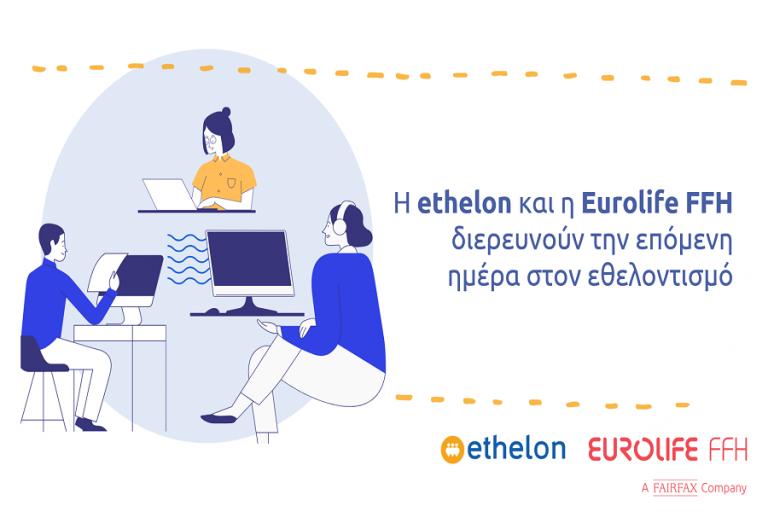 Η ethelon και η Eurolife FFH διερευνούν την επόμενη ημέρα στον εθελοντισμό